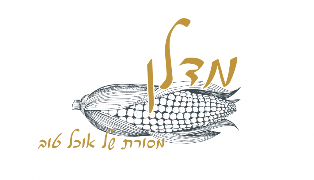 קייטרינג בבאר שבע - מדלן מסורת של אוכל טוב